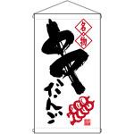 名物 串だんご  吊り下げ旗(68160)