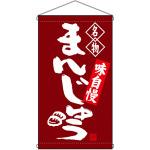 名物 まんじゅう  吊り下げ旗(68161)