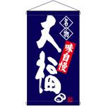 名物 大福  吊り下げ旗(68163)