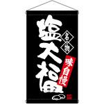 名物 塩大福  吊り下げ旗(68165)