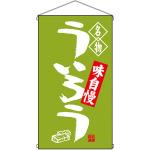 名物 ういろう  吊り下げ旗(68169)