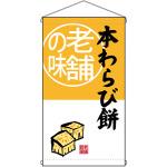 老舗の味 本わらび餅  吊り下げ旗(68173)