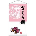 老舗の味 さくら餅  吊り下げ旗(68176)