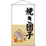 老舗銘菓 焼き団子  吊り下げ旗(68181)