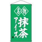 名物抹茶アイス 白洲  吊り下げ旗(68183)