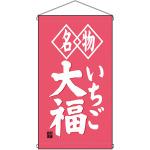 名物いちご大福 白洲  吊り下げ旗(68186)