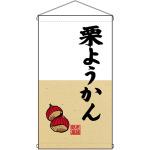 栗ようかん  吊り下げ旗(68190)
