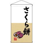 さくら餅  吊り下げ旗(68191)