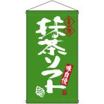 名物 抹茶ソフト  吊り下げ旗(68198)