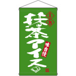 名物 抹茶アイス  吊り下げ旗(68199)