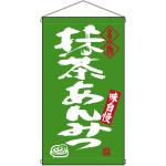 名物 抹茶あんみつ  吊り下げ旗(68200)
