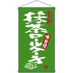 名物 抹茶ロールケーキ  吊り下げ旗(68204)