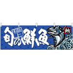 旬の鮮魚鮪 販促横幕 W1800×H600mm  (68461)