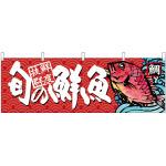 旬の鮮魚鯛 販促横幕 W1800×H600mm  (68462)