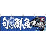 旬の鮮魚鰹 販促横幕 W1800×H600mm  (68463)