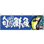 旬の鮮魚鰤 販促横幕 W1800×H600mm  (68464)