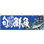 旬の鮮魚秋刀魚 販促横幕 W1800×H600mm  (68465)