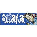 旬の鮮魚鯵 販促横幕 W1800×H600mm  (68466)