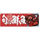 旬の鮮魚蟹 販促横幕 W1800×H600mm  (68467)
