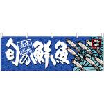 旬の鮮魚烏賊 販促横幕 W1800×H600mm  (68469)