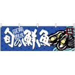 旬の鮮魚牡蠣 販促横幕 W1800×H600mm  (68470)