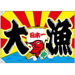 大漁旗 大漁 日本一 幅1.3m×高さ90cm ポンジ製 (68472)