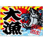 大漁旗 大漁 鮮度抜群 幅1m×高さ70cm ポリエステル製 (68477)