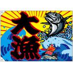 大漁旗 大漁(大漁丸船) 幅1.3m×高さ90cm ポンジ製 (68480)