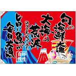 大漁旗 旬の海鮮 幅1.3m×高さ90cm ポンジ製 (68488)