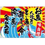 大漁旗 お魚大好き旨い魚は鮮度 幅1.3m×高さ90cm ポンジ製 (68492)