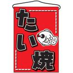 たい焼 赤地 吊り下げ旗(686)