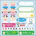 歯科(2) 看板・ボード用イラストシール