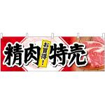 精肉特売お買得! 販促横幕 W1800×H600mm  (68690)