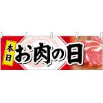 本日お肉の日 販促横幕 W1800×H600mm  (68691)