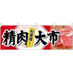 精肉大市お買得! 販促横幕 W1800×H600mm  (68692)