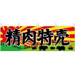 精肉特売 販促横幕 W1800×H600mm  (68694)
