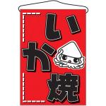 いか焼 赤地 吊り下げ旗(687)