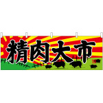 精肉大市 販促横幕 W1800×H600mm  (68700)