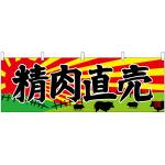 精肉直売 販促横幕 W1800×H600mm  (68701)