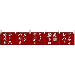【新商品】カウンターのれん 68717 ロースカルビ タンハラミ ミノホルモン (68717)