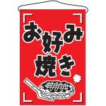 お好み焼き イラスト入り 吊り下げ旗(688)