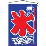 氷 イラスト入り 吊り下げ旗(690)