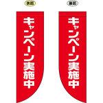 キャンペーン実施中 (デカ文字) フラッグ(遮光・両面印刷) (69022)