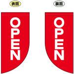 OPEN (文字小さめ) Rフラッグ ミニ(遮光・両面印刷) (69028)