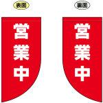 営業中 Rフラッグ ミニ(遮光・両面印刷) (69034)