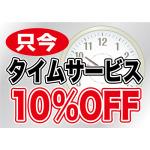ウィンドウシール 片面印刷 タイムサービス 表示:10%OFF (6907)