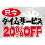 ウィンドウシール 片面印刷 タイムサービス 表示:20%OFF (6908)