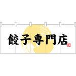 【新商品】フルカラーのれん 餃子専門店 (69108)