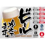 ウィンドウシール 片面印刷 ビール冷えてます。 (6911)
