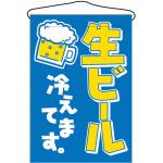 生ビール 冷えてます。 吊り下げ旗(692)